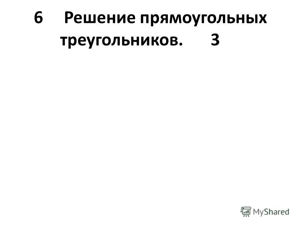 6Решение прямоугольных треугольников.3