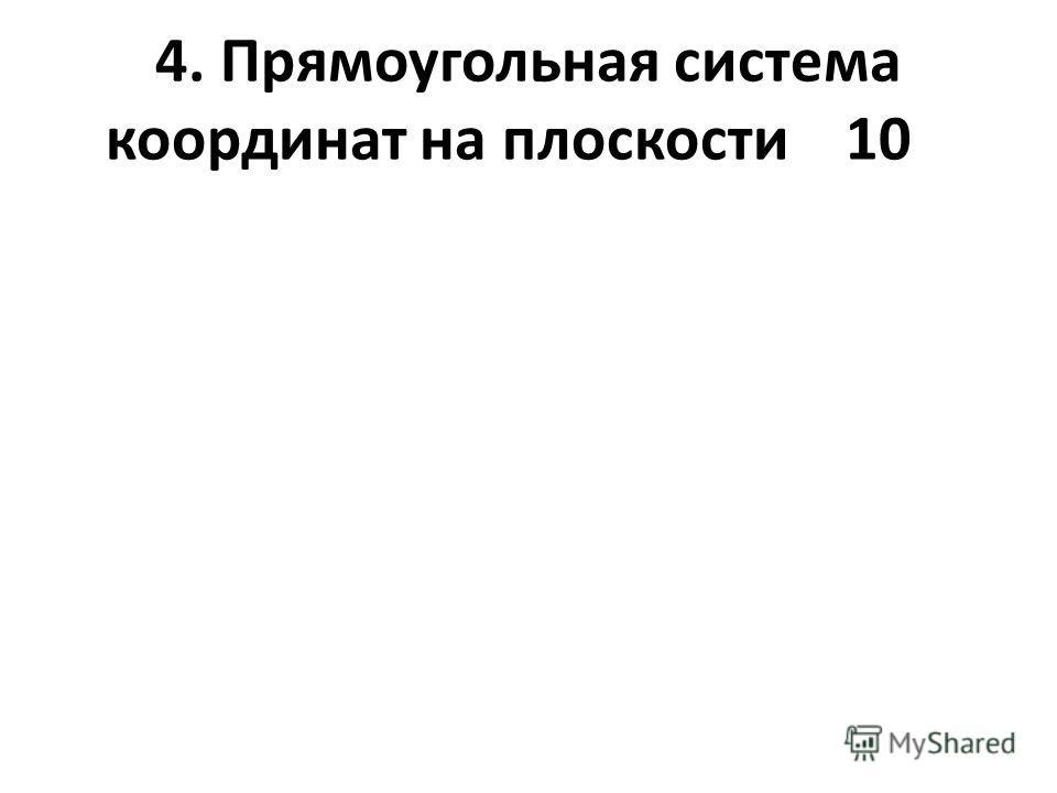 4. Прямоугольная система координат на плоскости10