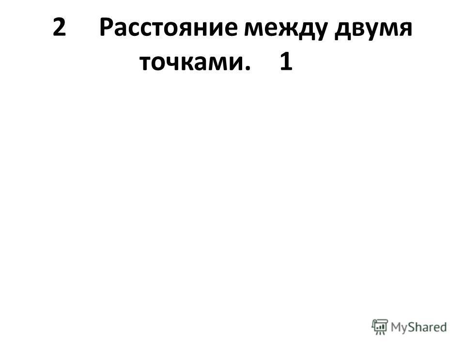2Расстояние между двумя точками. 1