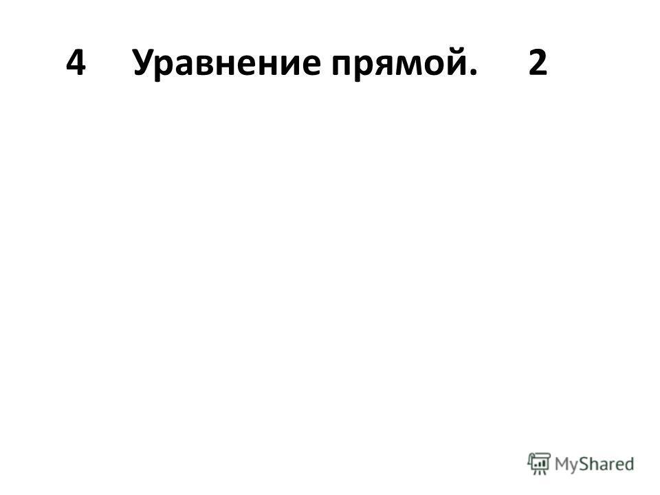 4Уравнение прямой. 2