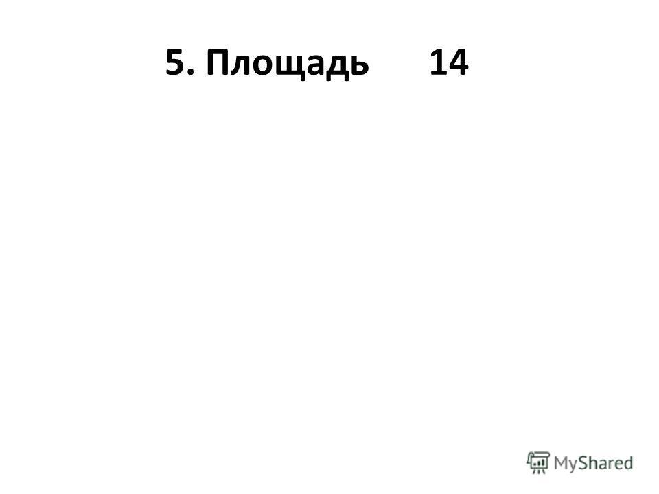 5. Площадь14