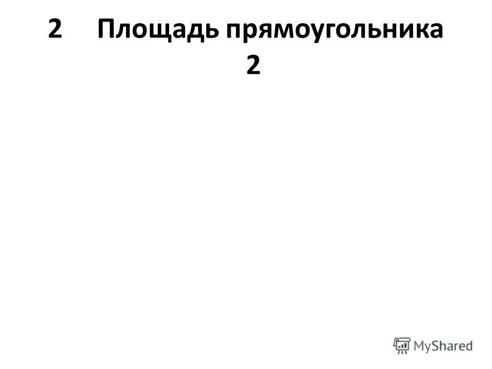 2Площадь прямоугольника 2