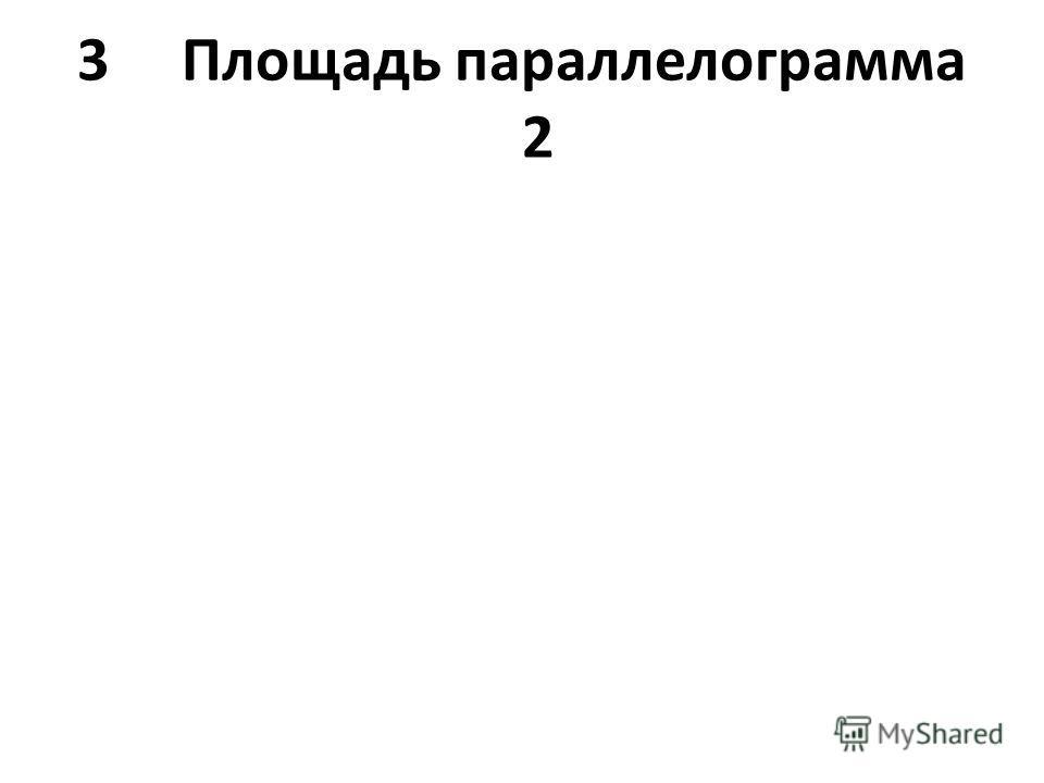 3Площадь параллелограмма 2