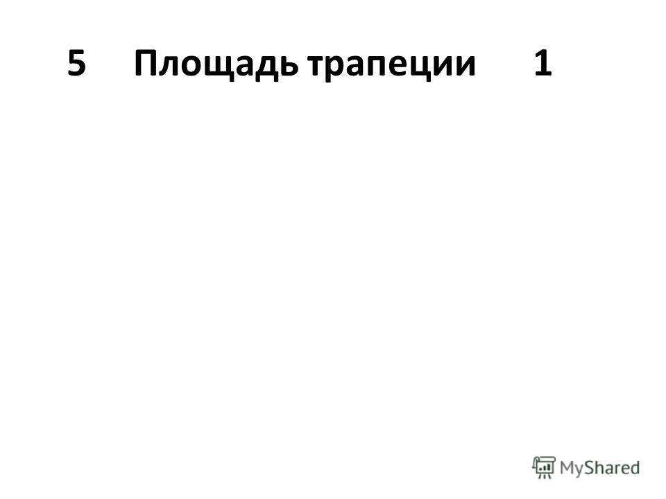 5Площадь трапеции1