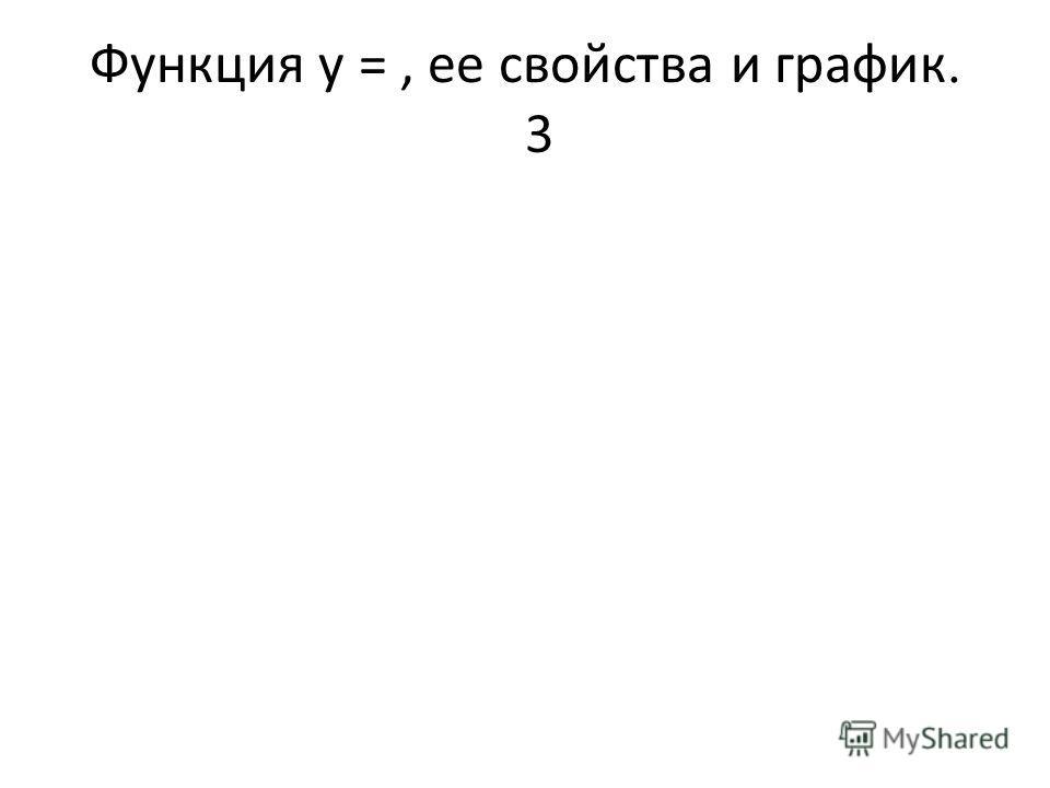 Функция у =, ее свойства и график. 3