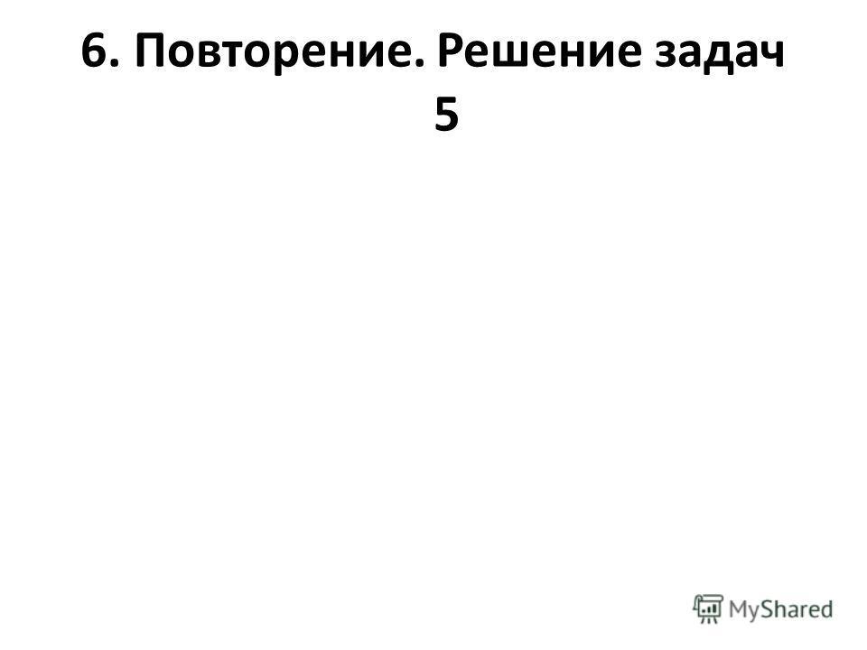 6. Повторение. Решение задач 5