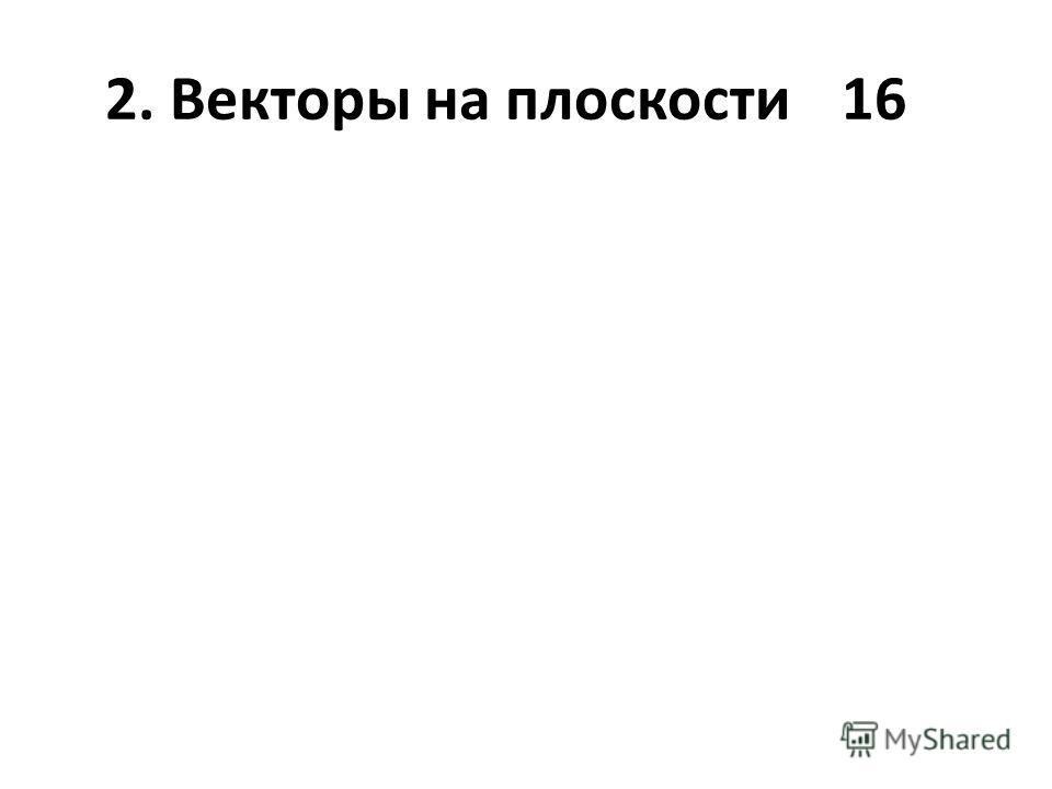 2. Векторы на плоскости16