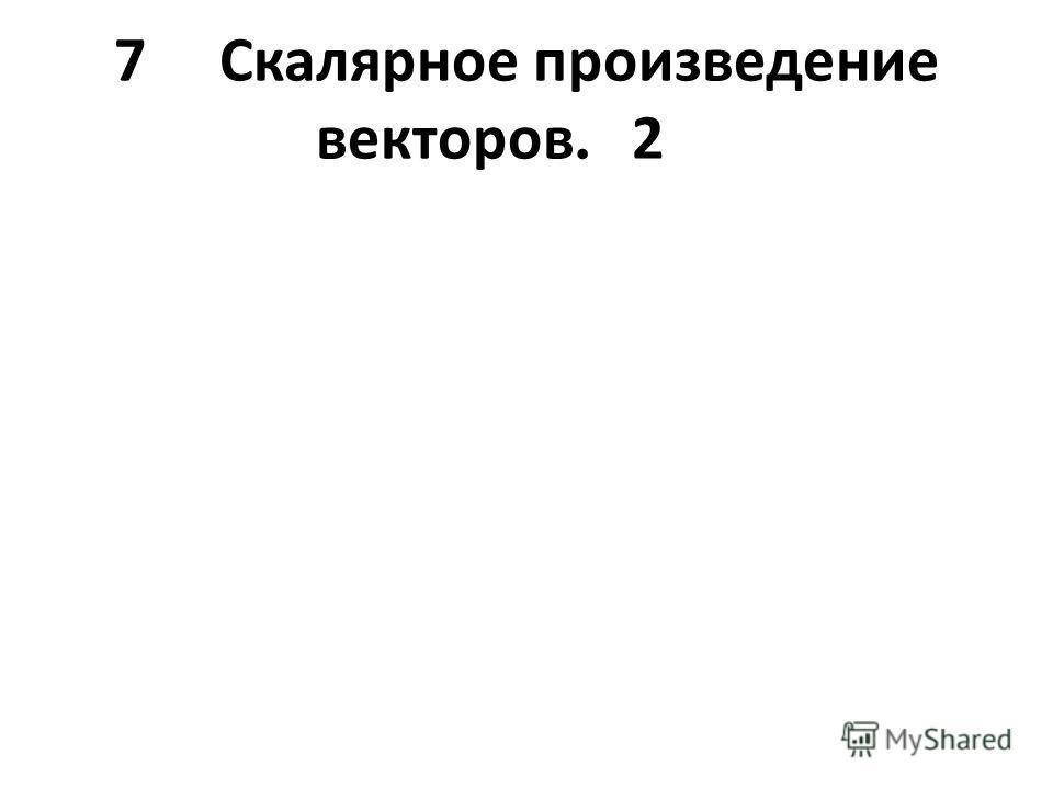 7Скалярное произведение векторов. 2