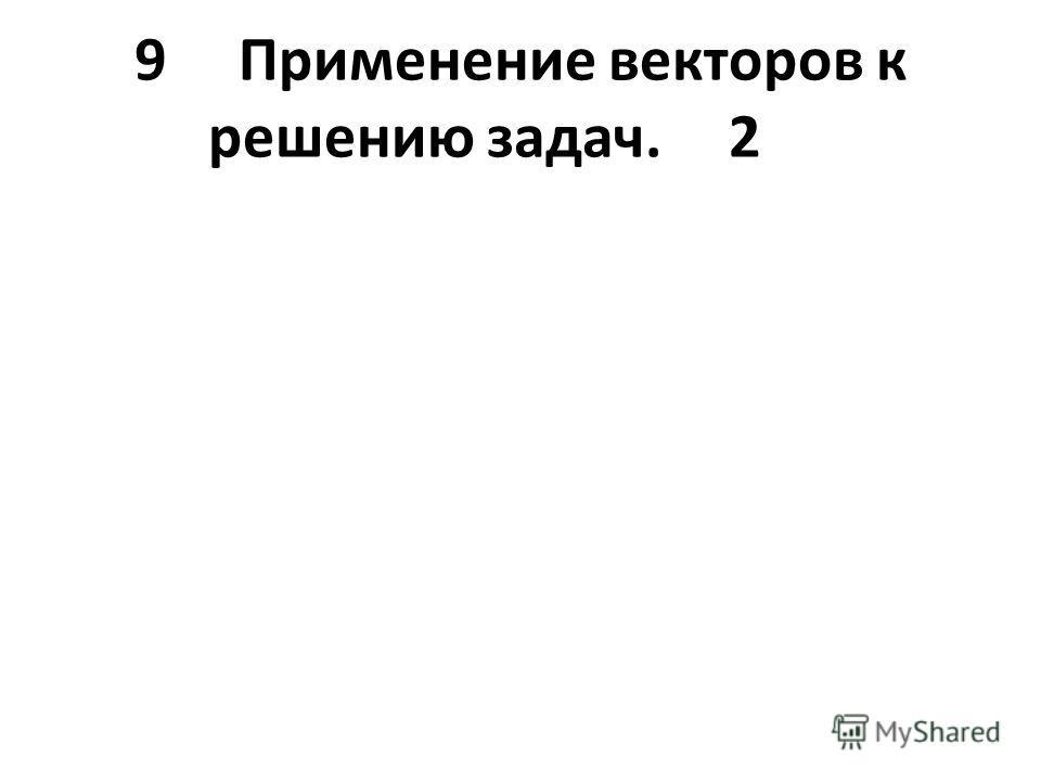 9Применение векторов к решению задач.2