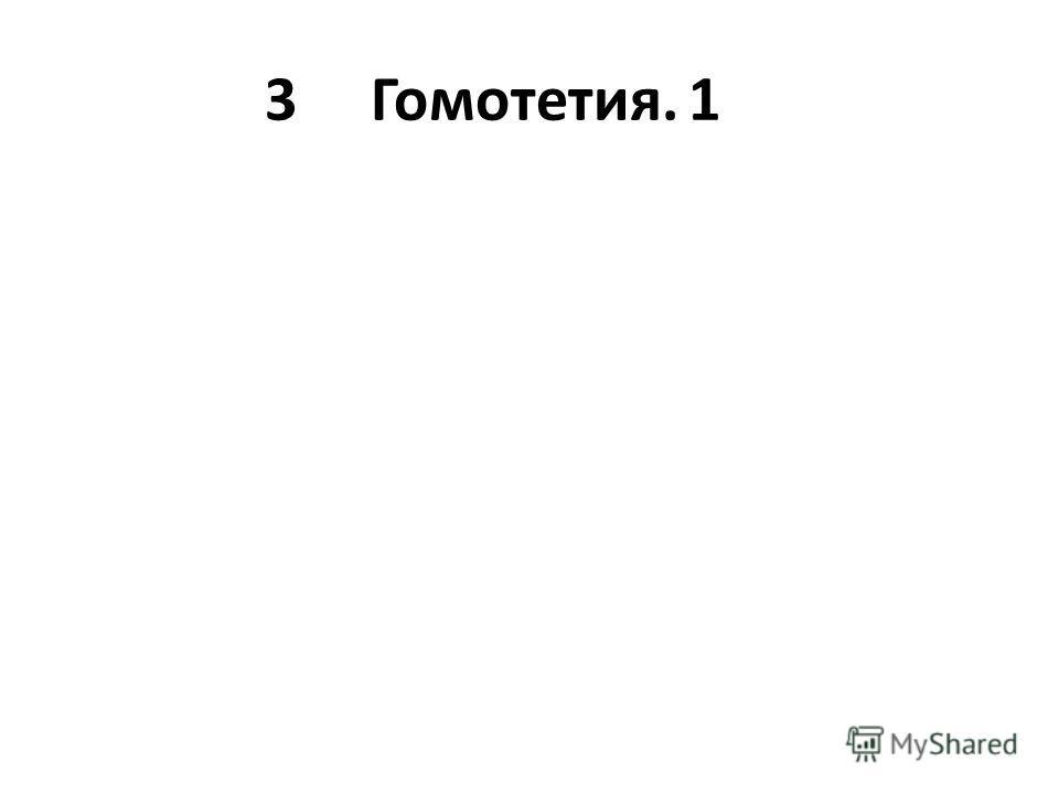 3Гомотетия.1
