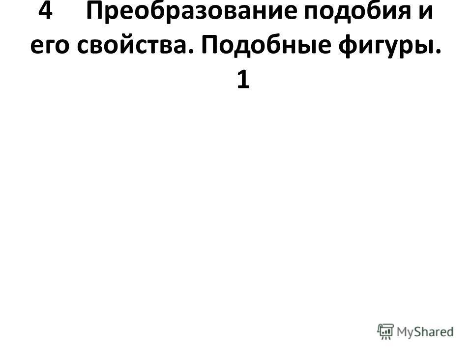 4Преобразование подобия и его свойства. Подобные фигуры. 1