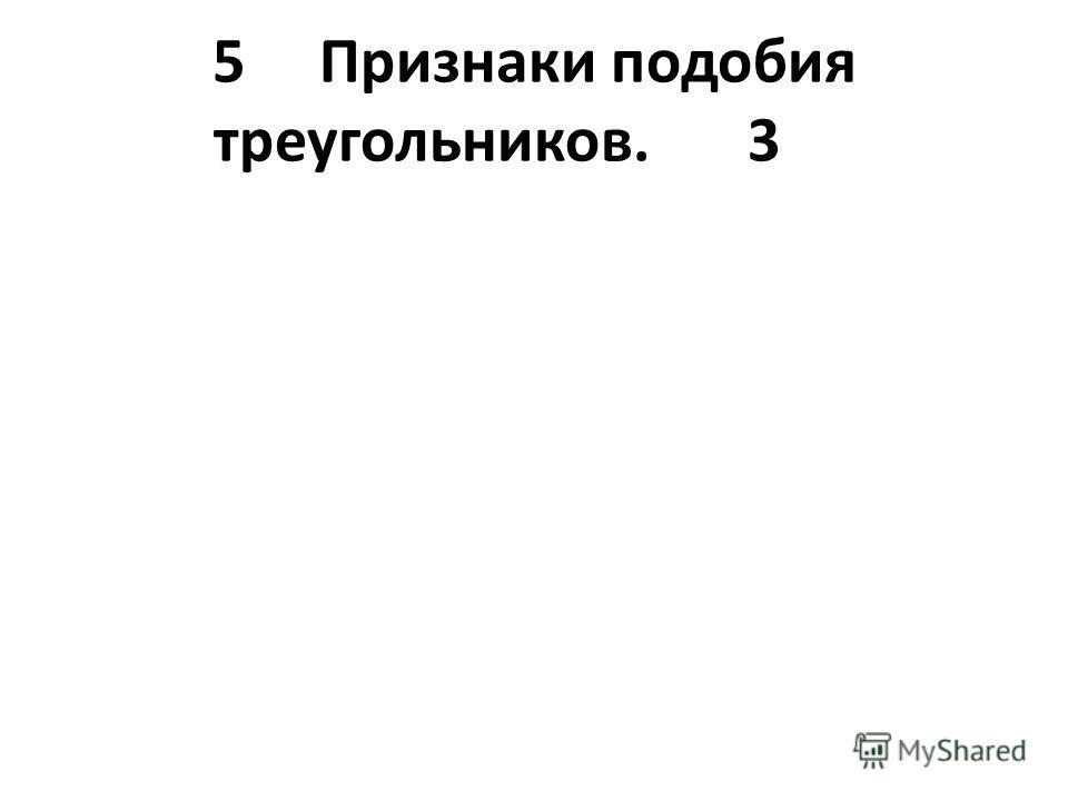 5Признаки подобия треугольников. 3