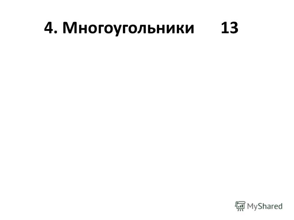 4. Многоугольники13