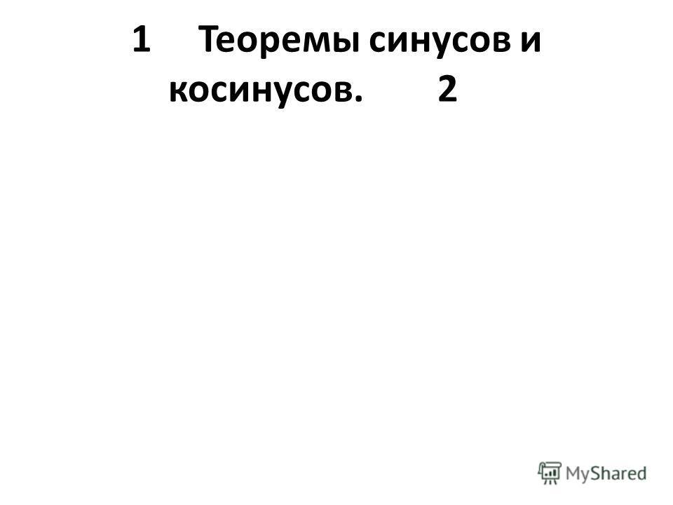 1Теоремы синусов и косинусов. 2