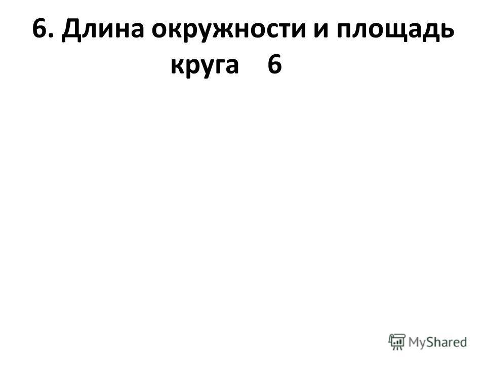 6. Длина окружности и площадь круга6