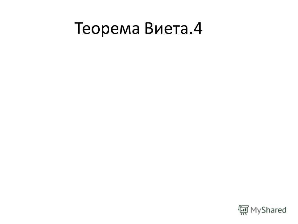 Теорема Виета.4