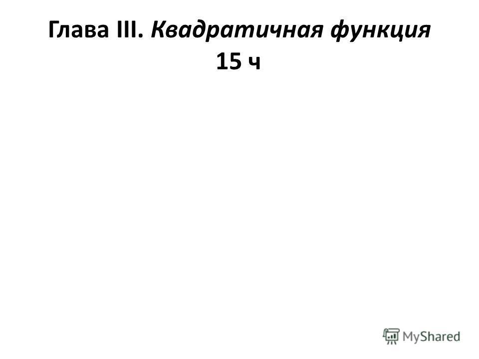 Глава ІІІ. Квадратичная функция 15 ч