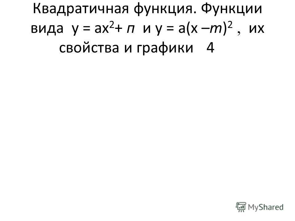 Квадратичная функция. Функции вида у = ах 2 + п и у = а(х –т) 2, их свойства и графики 4