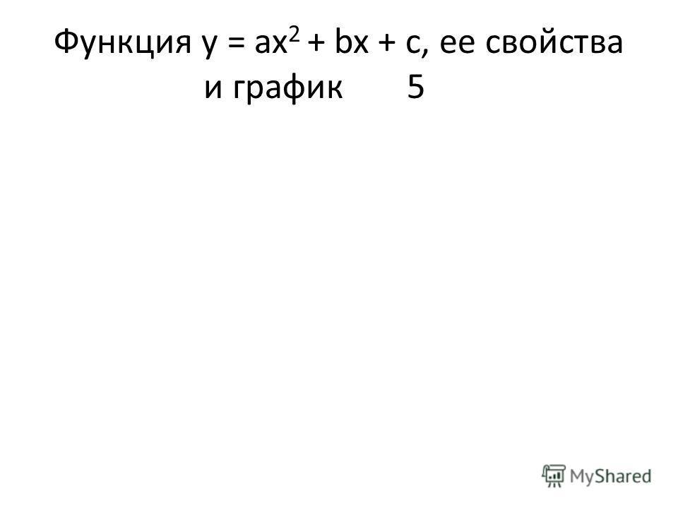Функция у = ах 2 + bx + c, ее свойства и график 5