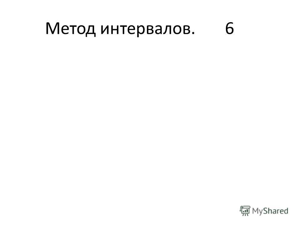 Метод интервалов.6