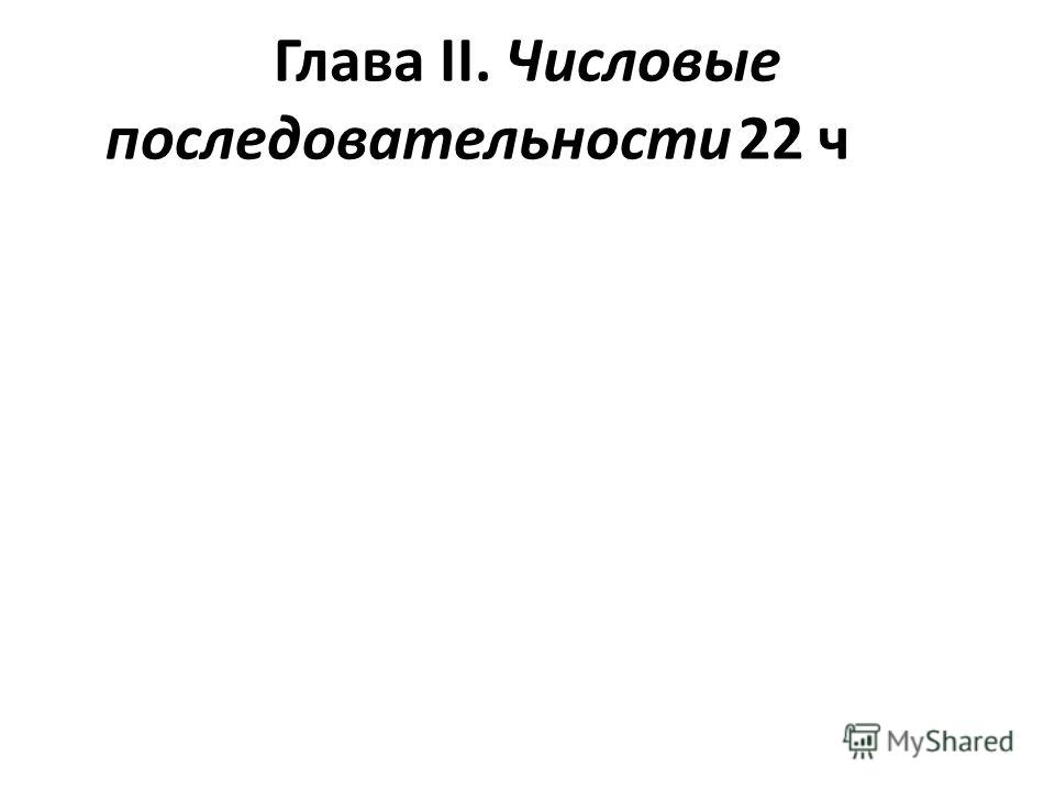 Глава ІІ. Числовые последовательности22 ч