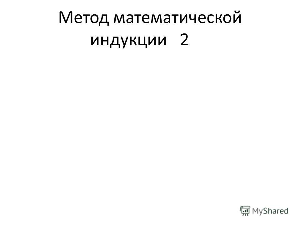 Метод математической индукции2
