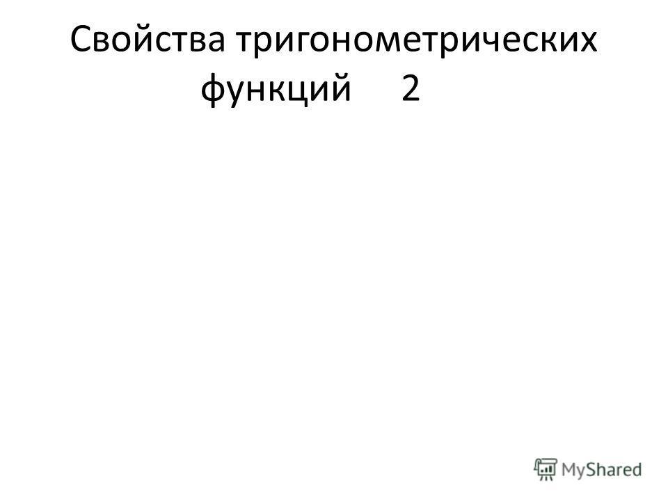 Свойства тригонометрических функций2