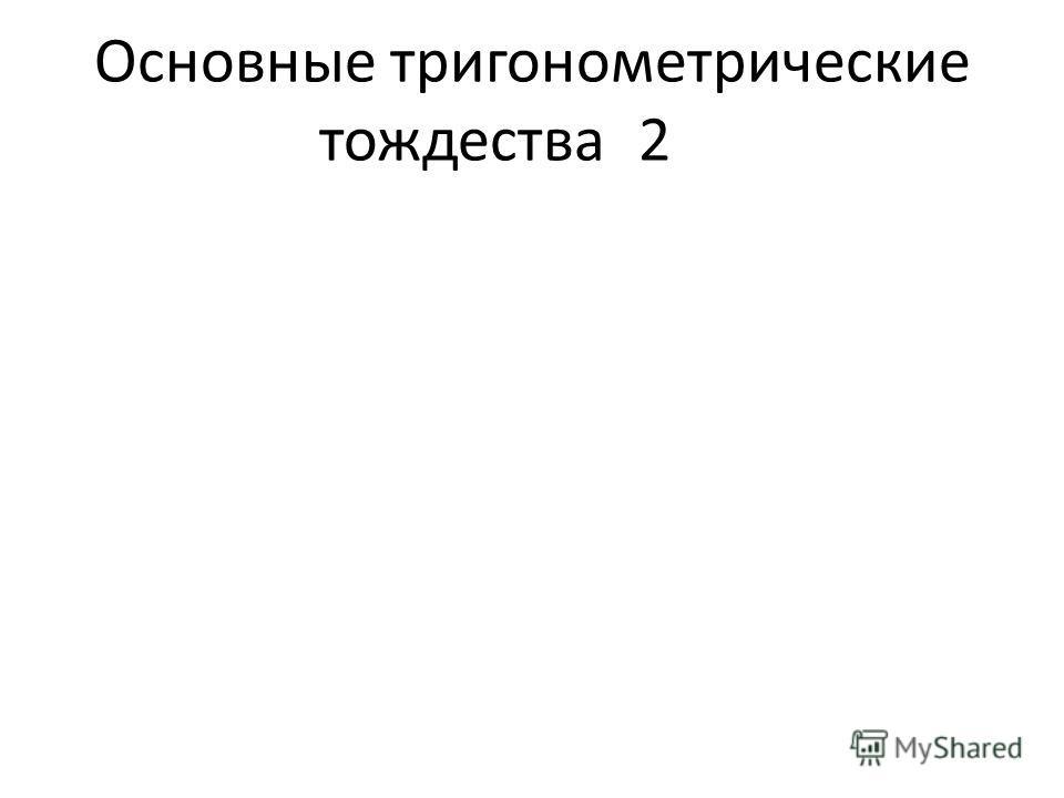 Основные тригонометрические тождества2