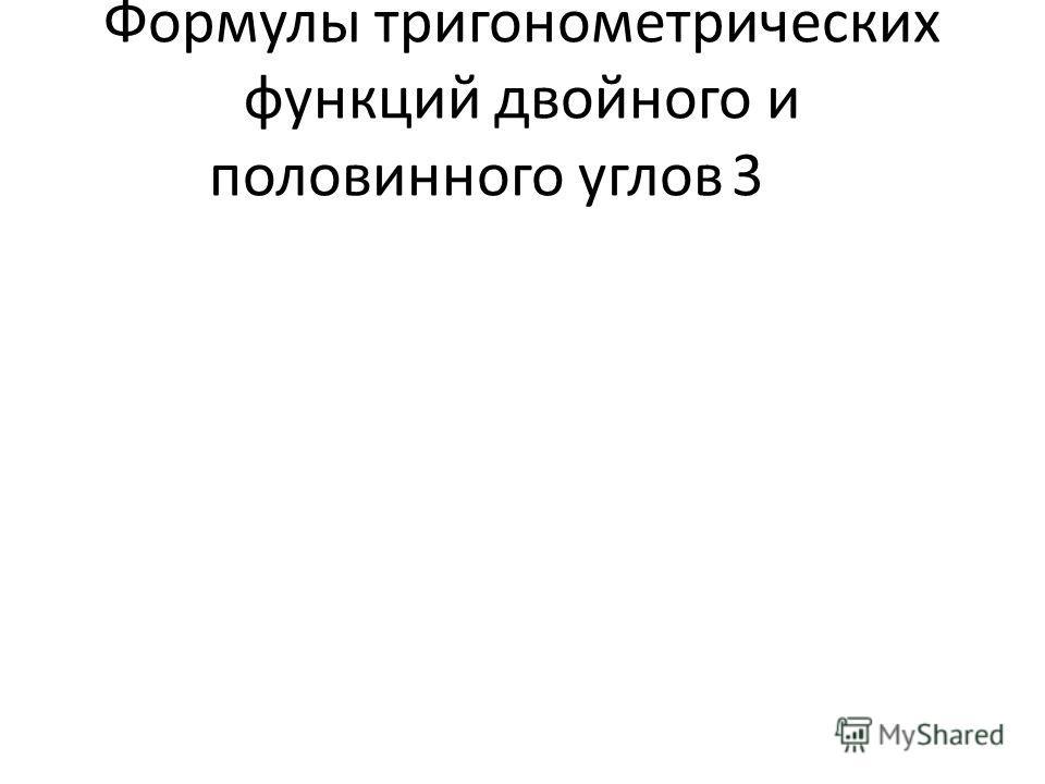 Формулы тригонометрических функций двойного и половинного углов3