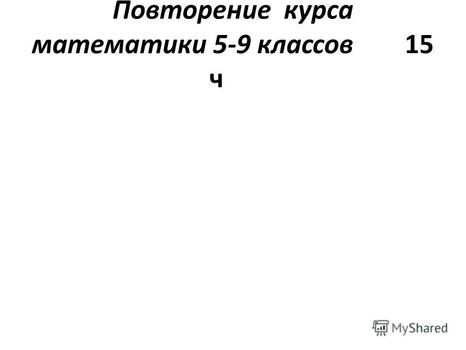 Повторение курса математики 5-9 классов 15 ч
