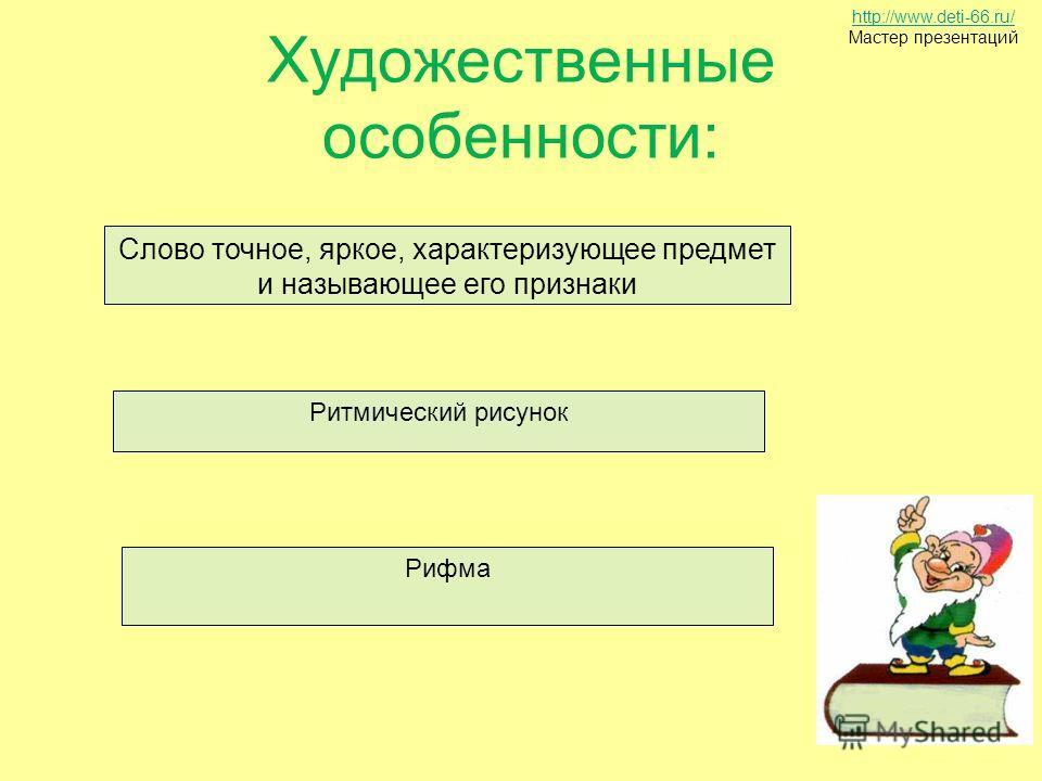 Художественные особенности: Слово точное, яркое, характеризующее предмет и называющее его признаки Ритмический рисунок Рифма http://www.deti-66.ru/ Мастер презентаций