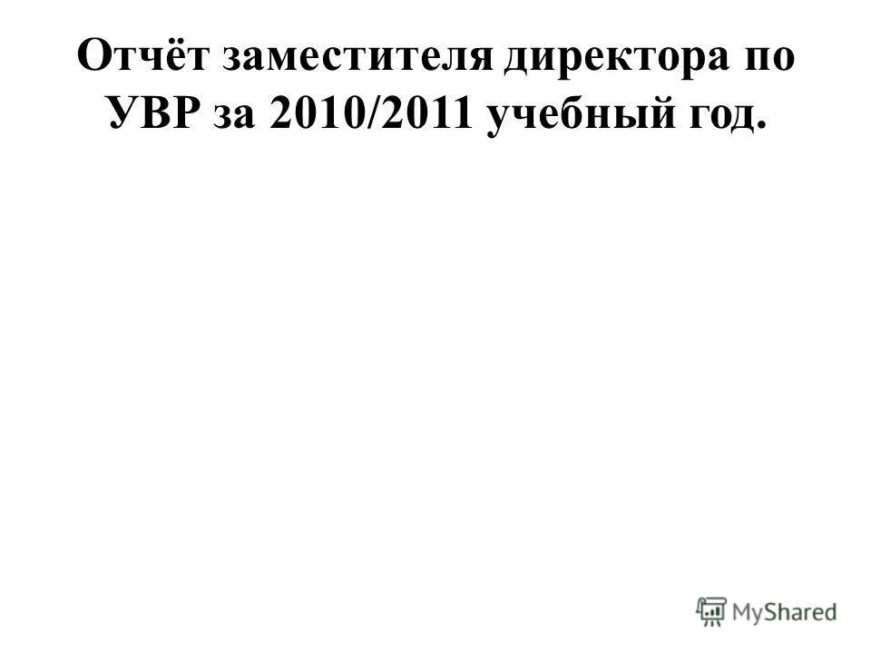 Отчёт заместителя директора по УВР за 2010/2011 учебный год.
