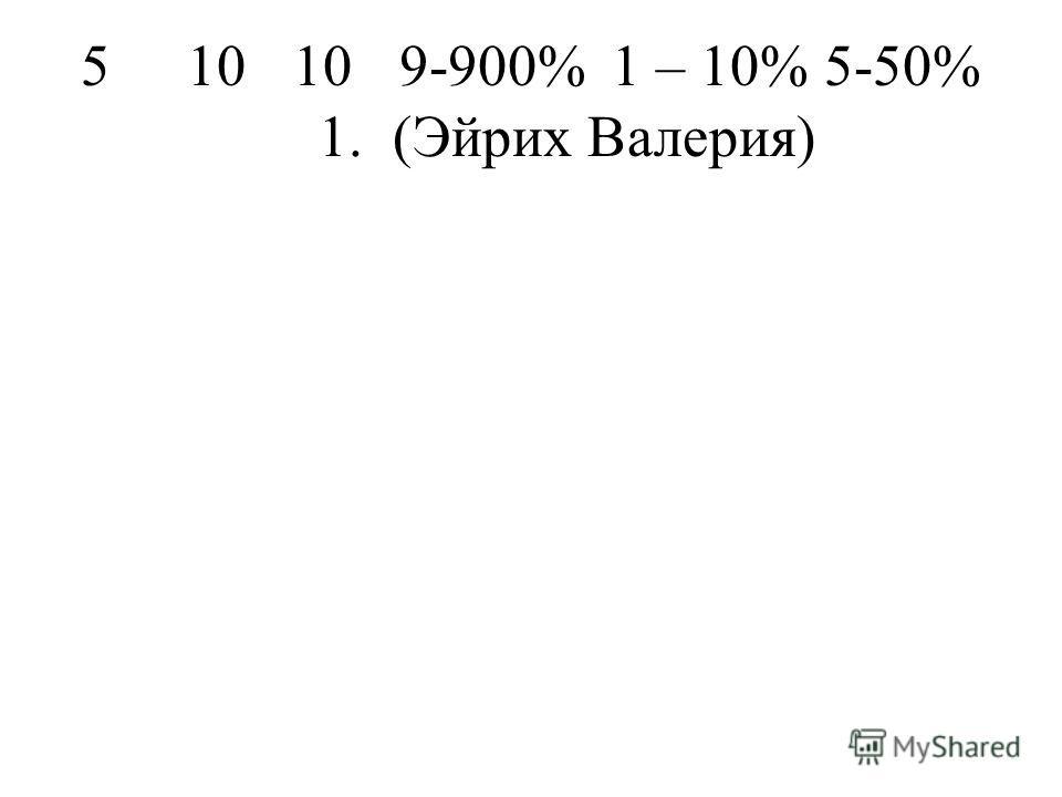 510109-900%1 – 10%5-50% 1. (Эйрих Валерия)