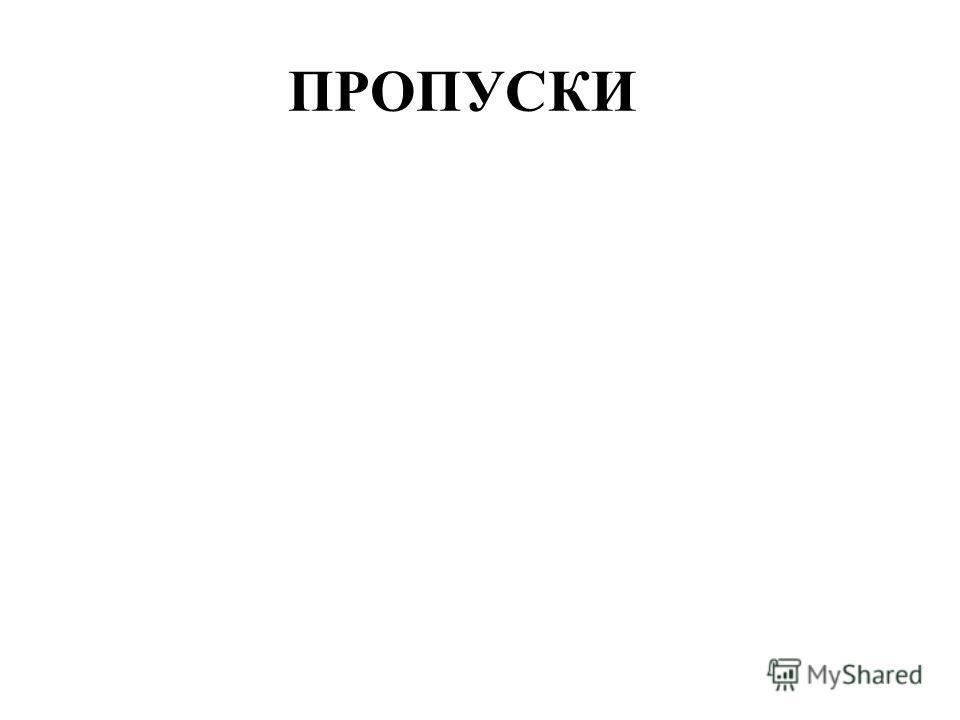 ПРОПУСКИ