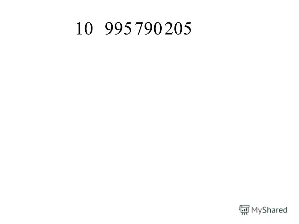 10995790205