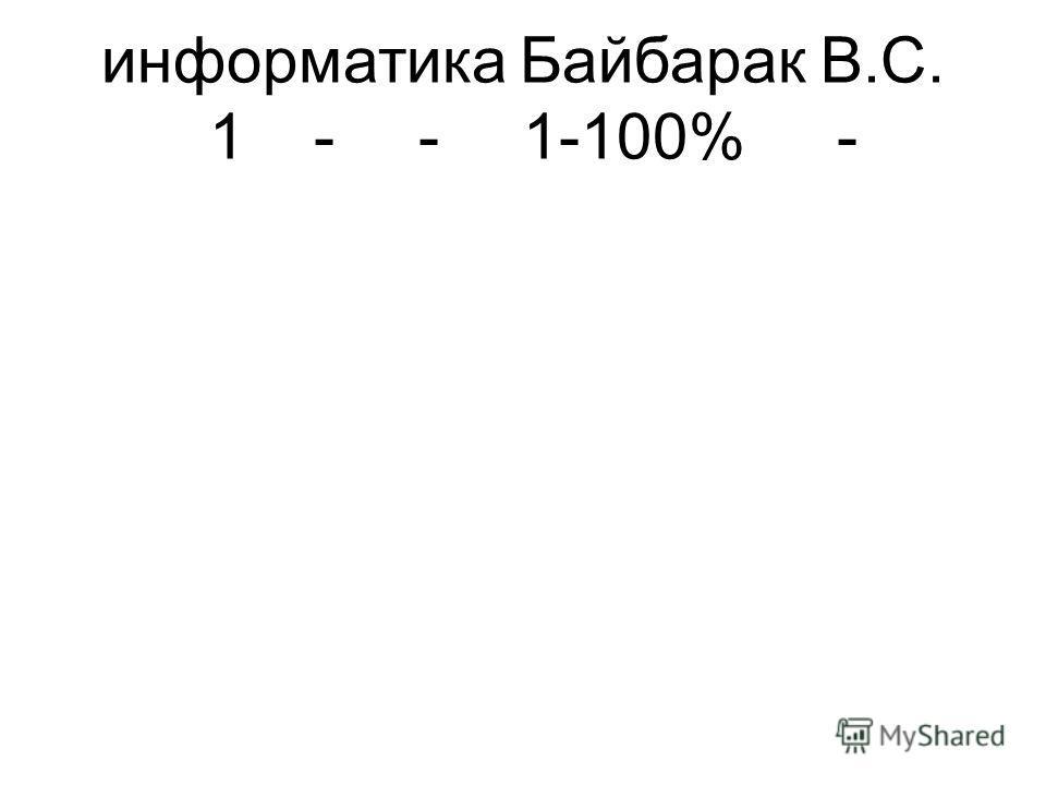 информатикаБайбарак В.С. 1--1-100%-