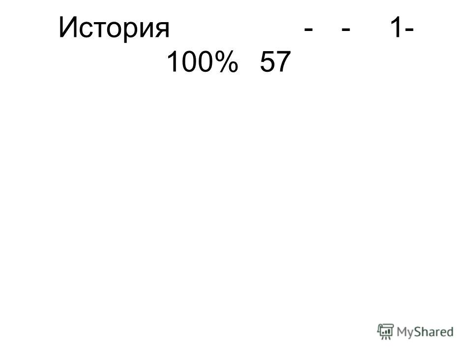 История --1- 100%57