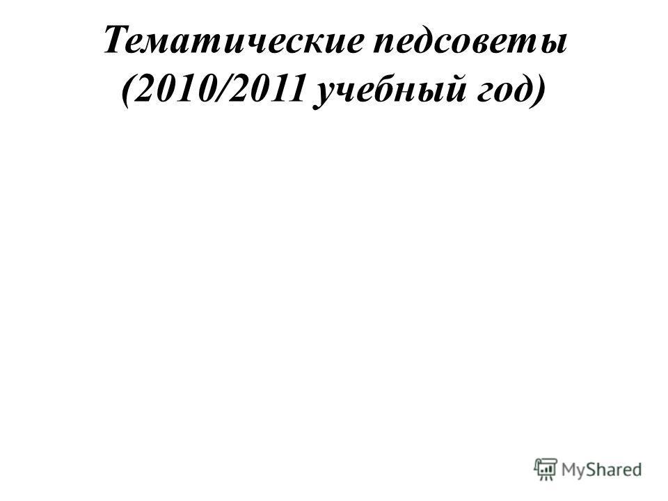 Тематические педсоветы (2010/2011 учебный год)