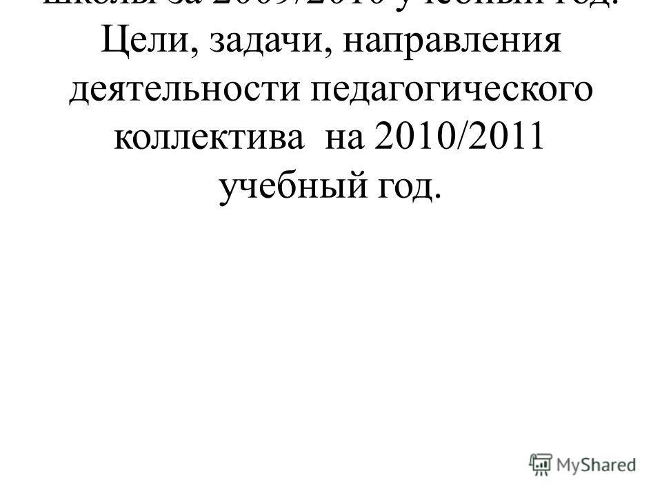 1. Анализ работы и проблем школы за 2009/2010 учебный год. Цели, задачи, направления деятельности педагогического коллектива на 2010/2011 учебный год.