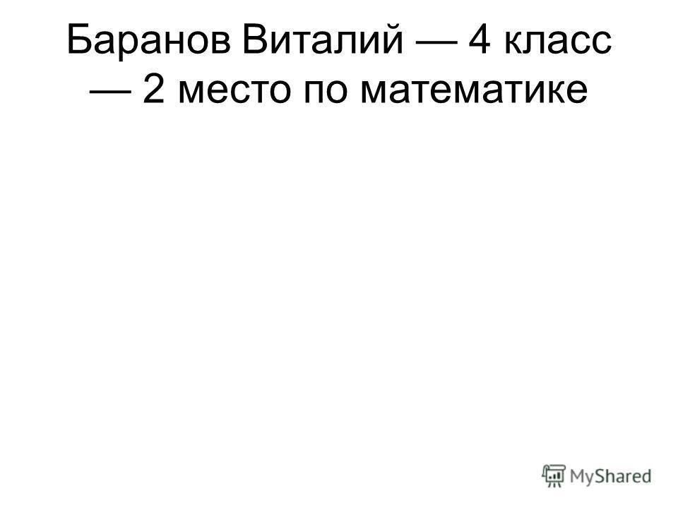 Баранов Виталий 4 класс 2 место по математике