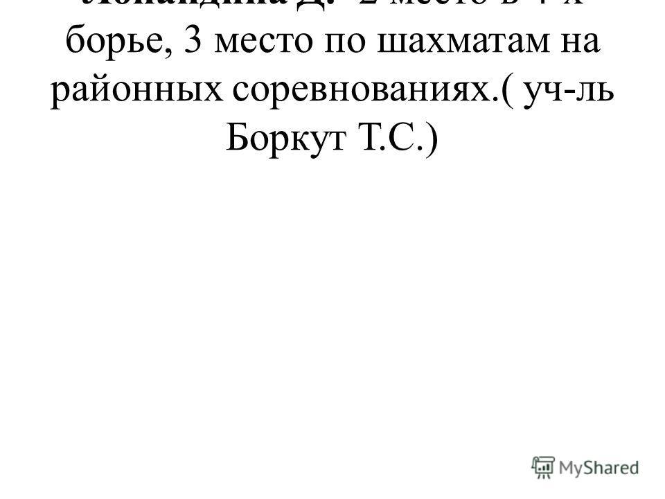 Лопандина Д. -2 место в 4-х борье, 3 место по шахматам на районных соревнованиях.( уч-ль Боркут Т.С.)