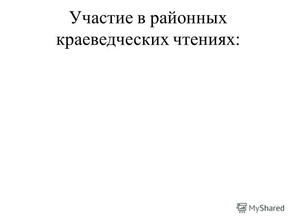 Участие в районных краеведческих чтениях: