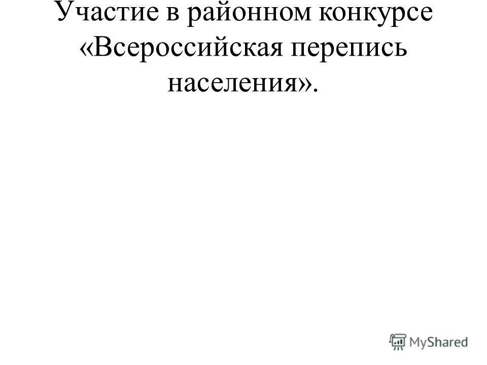 Участие в районном конкурсе «Всероссийская перепись населения».