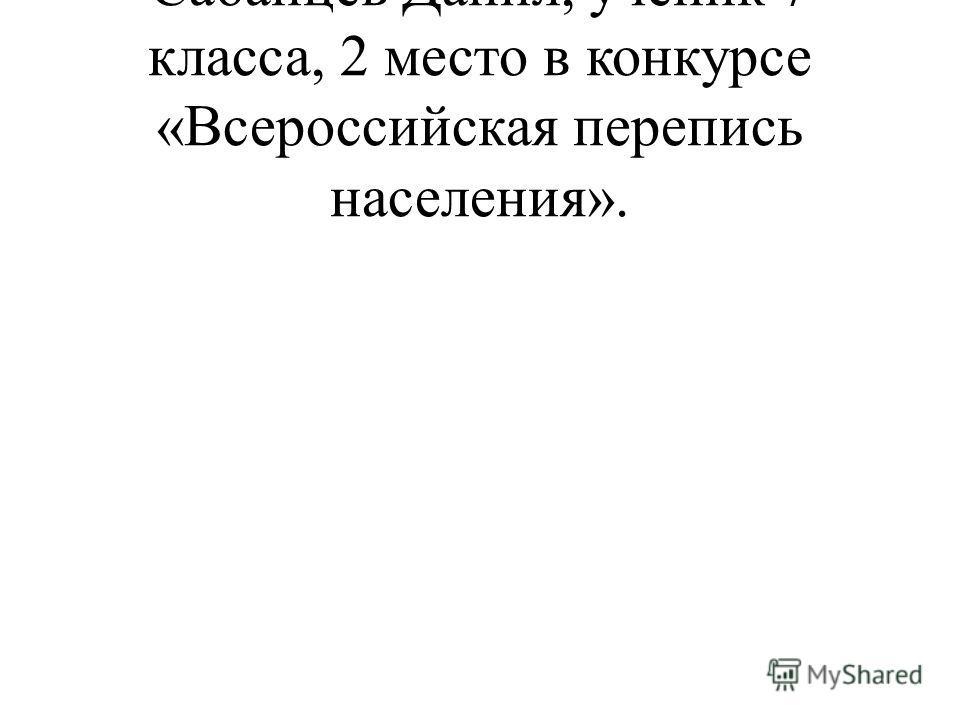 Сабанцев Данил, ученик 7 класса, 2 место в конкурсе «Всероссийская перепись населения».