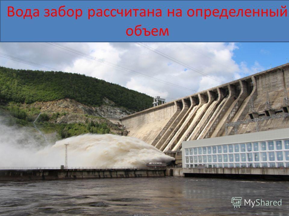 Вода забор рассчитана на определенный объем