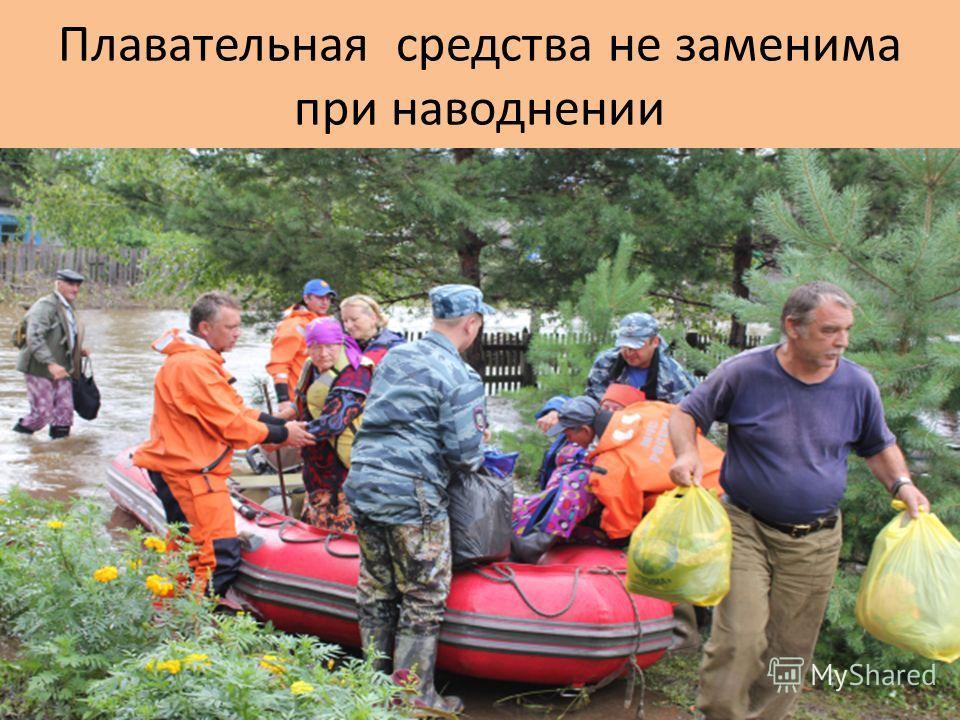 Плавательная средства не заменима при наводнении