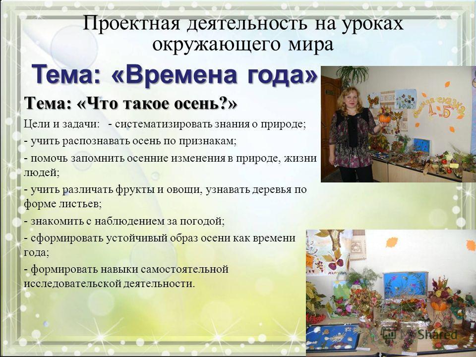 Тема: «Что такое осень?» Цели и задачи: - систематизировать знания о природе; - учить распознавать осень по признакам; - помочь запомнить осенние изменения в природе, жизни людей; - учить различать фрукты и овощи, узнавать деревья по форме листьев; -
