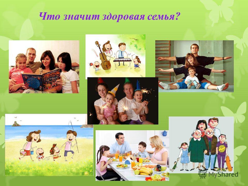 Что значит здоровая семья?