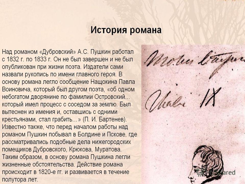 Изложение по литературе 6 класс дубровский