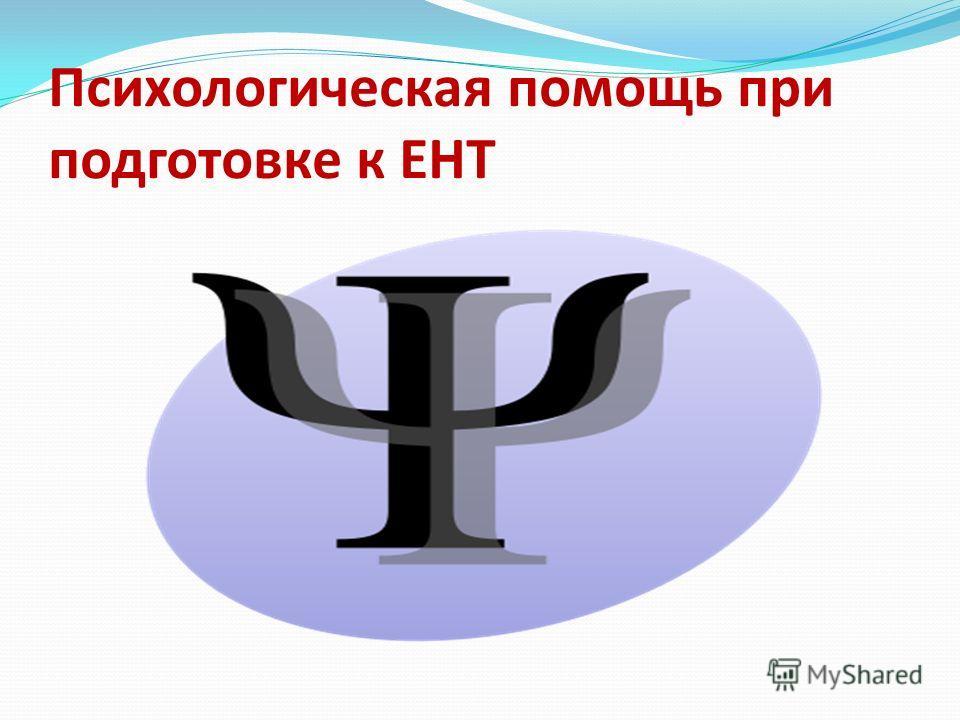 Психологическая помощь при подготовке к ЕНТ